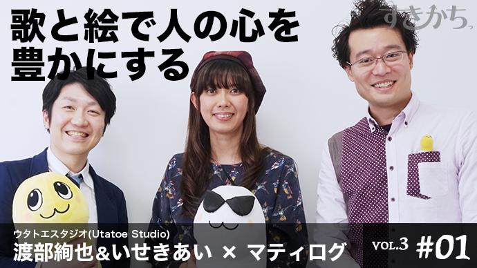 Vol.3渡部絢也さん・いせきあいさん